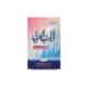 الأدب العربي بين عرض ونقد | al_adabul_arabi_bainal_arz_wa_naqd_rb_