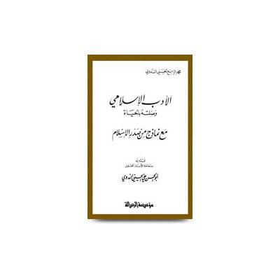 (الأدب العربي وصلته بالحياة (مع نماذج لصدر الإسلام  aladabul islami