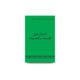 الإسلام فوق القوميات والعصبيات  alislam fawqal qawmiyat wal asbiyaat