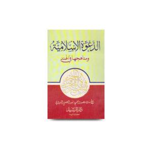 الدعوة الإسلامية ومناهجها في الهند |al dawatul islamiyah wa manahijuha fil hind by wazeh rasheed