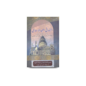 الهند-في-العهد-الإسلامي-جنة-المشرق-ومط|AlHind.Fi.AhdilIslami