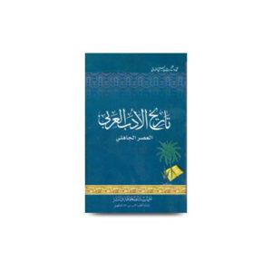 تاريخ الأدب العربي - العصر الجاهلي |tarikh al adabul arabil asril jahili-wazeh rasheed nadwi