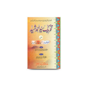 تحریک سید احمد شہید از مولانا غلام رسول مہر (جلد اول) |tehrik sayyed ahmed shaheed-part1 by gulam rasool maher