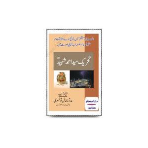 تحریک سید احمد شہید |tehrik syed ahmed shaheed