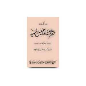 تذکرہ حضرت شاہ اسماعیل شہید | tazkira hazrat shah ismail