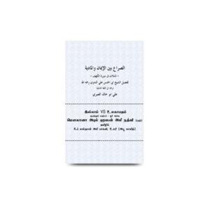 ترجمة الصراع بين الإيمان والمادية தமிழ் |books-by-molana-abul-hasan-ali-nadwi-tamil