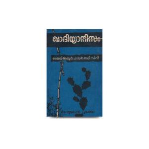 ترجمہ قادیانیت: تحلیل و تجزیہ |transliteration-analysis-analysis