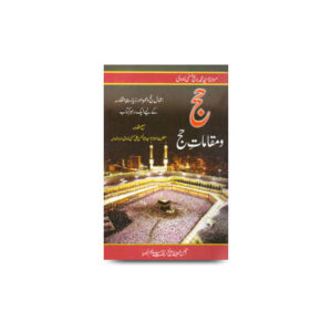 حج و مقامات حج |haj wa maqamat e haj by rabey hasani