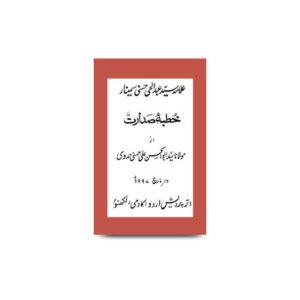 (خطبۂ صدارت علامہ سید عبد الحی سیمینار (منعقدہ لکھنؤ بتاریخ 16/مارچ 1997ء | allama syed abdulhai hasani seminar khutbae sadaarat-16-march-1997