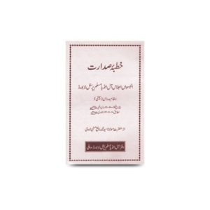 خطبۂ صدارت (19/واں اجلاس آل انڈیا مسلم پرسنل لا بورڈ، بمقام مدراس  khutba_e_sadarat_chennai_10-11-12-jan-2007