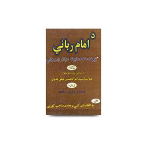د امام رباني ژونذ، خدمتونه اولارنبوونی |books-my-molana-abul-hasan-ali-nadwi-pashto