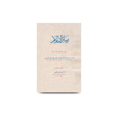 رسائل الأعلام بين الشيخ الندوي ودعاة الإسلام |rasaailul alaam