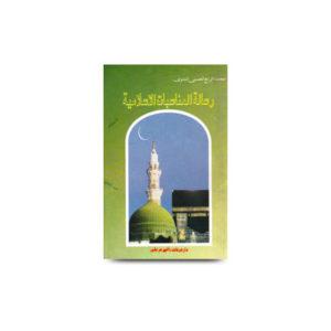 رسالة المناسبات الإسلامية |risalatul munasibatil islamiyah by rabey hasani