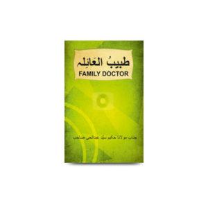 طبیبُ العَائِلہ |tabibul aaliya-hakim abdul hai