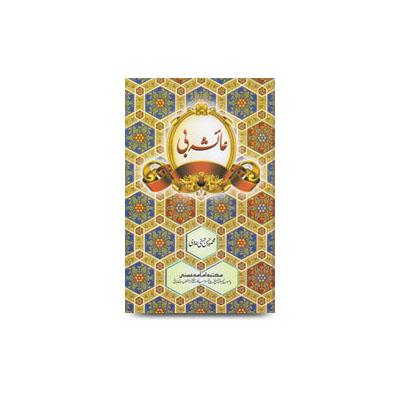 عائشہ بی - از مولانا سید محمود حسن حسنی ندوی   ayesha bi-about amatullah tasneem