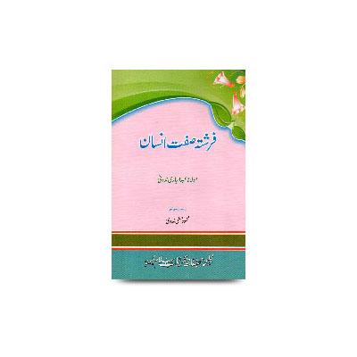فرشتہ صفت انسان | farishta sifat insan-about abdul ali