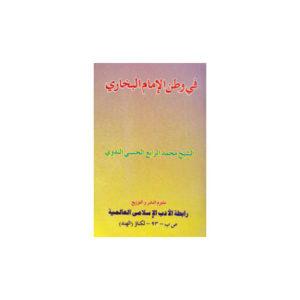 في وطن الإمام البخاري  fi watnil imam al bukhari by rabey hasani