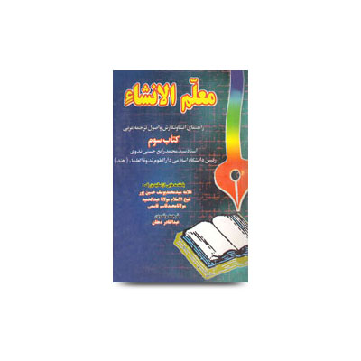 معلم الانشاء، راہنمای انشاونگارش واصول ترجمہ عربی، کتاب سوم  muallimul insha-farsi