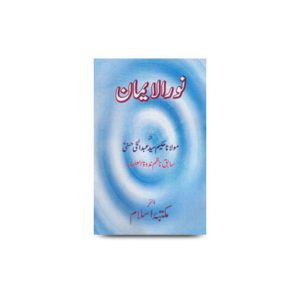 نور الایمان |nurul iman by hakim sayyed abdul hai hasani