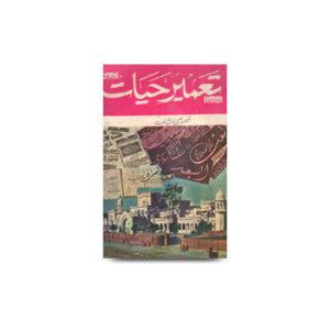پندرہ-روزہ-تعمیر-حیات،-لکھنؤ-خصوصی-اشا| taamere hayat khususi ishaat