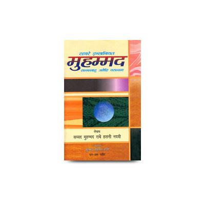 रहबरे इन्सानियत मुहम्मद सल्लल्लाहुअलैहिवसल्लम  rehbare e insaniyat-hindi