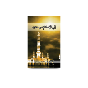 إلى الإسلام من جديد |ilal islam min jadid