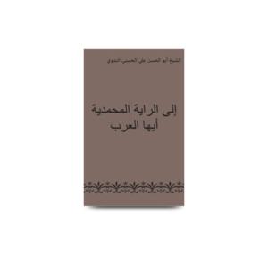 إلى الراية المحمدية أيها العرب |ilarrayatil muhammadiyah