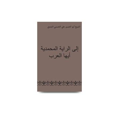 إلى الراية المحمدية أيها العرب  ilarrayatil muhammadiyah