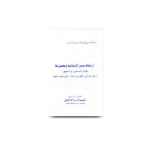 ارتباط مسير الإنسانية ومصيرها بقيام المسلمين |irtibaat maseerul insaaniyah wa maseeraha