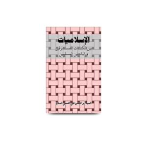 الإسلاميات بين كتابات المستشرقين والباحثين المسلمين |islamiyaat bain kitaabaatil mustashraqeen wal bahiseenil muslimeen