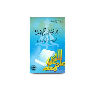 جوانب السيرة المضيئة في المدائح النبوية الفارسية   jawanibus siyaratil muziyah