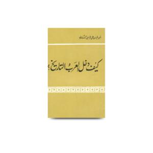 كيف دخل العرب التاريخ |kaifa dakhala alarab attareekh