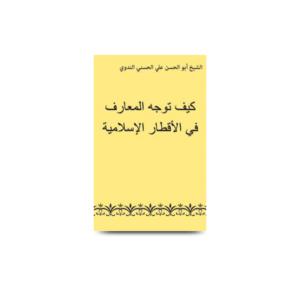 كيف توجه المعارف في الأقطار الإسلامية |kaifa tawajjahal maarif fil aqtaaril islamiyah