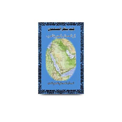 كيف ينظر المسلمون إلى الحجاز والجزيرة العربية |kaifa yanzurul muslimuna ilal hijaaz