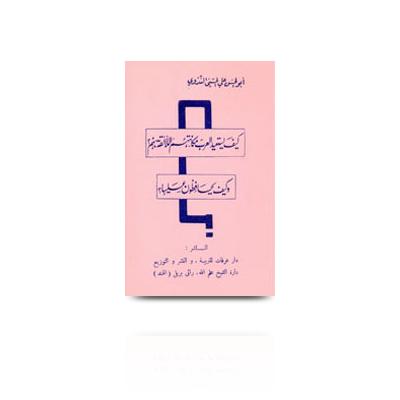 كيف يستعيد العرب مكانتهم اللائقة بهم و |kaifa yastaeedul arab makaanatuhumul atiqa bihim