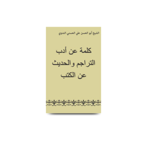 كلمة عن أدب التراجم والحديث عن الكتب |kalimatun an adabit taraajim wal hadith anil kutub