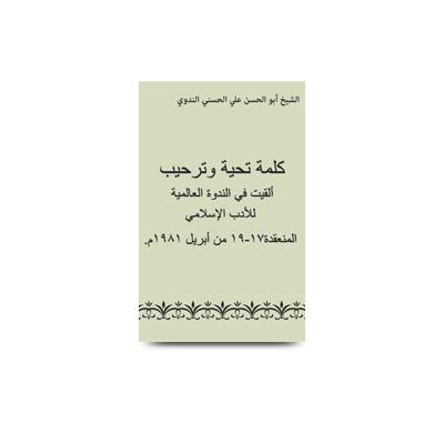 كلمة تحية وترحيب/ألقيت في الندوة العالمية للأدب |kalimatun tahiyyah wat tarheeb annadwatul alamiya lil adabil islami