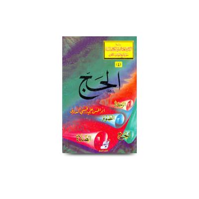 الحج |al hajj