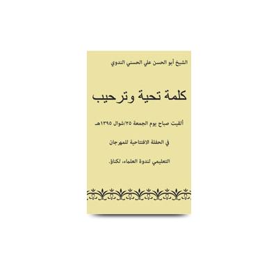 كلمة تحية وترحيب/ألقيت صباح يوم الجمعة 25/شوال |kalimatun tahiyyah wat tarheeb