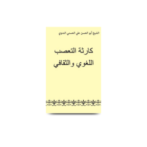 كارثة التعصب اللغوي والثقافي |karasatut tassub allugwi was saqaafiyy