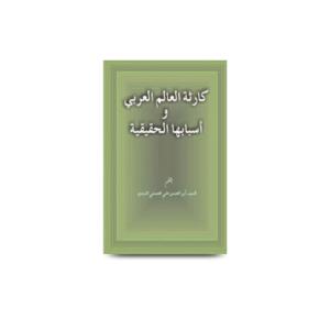 كارثة العالم العربي وأسبابها الحقيقية |karsatul aalamil arabi wa asbabiha al haqiqah