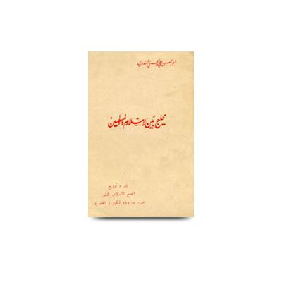 خليج بين الإسلام والمسلمين |khaleej bainal islam wal muslimeen