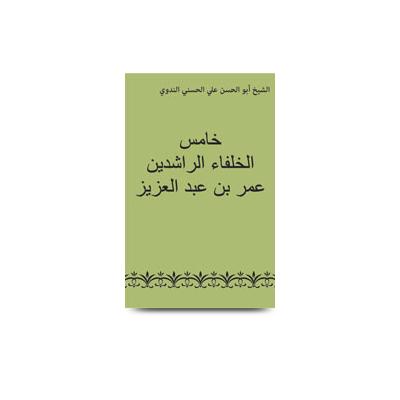 خامس الخلفاء الراشدين عمر بن عبد العزيز |khamis arrashideen umar ibn abdul aziz