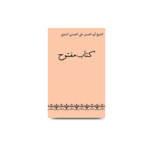 کتاب مفتوح |kitabun maftuh