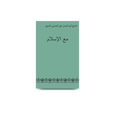 مع الإسلا |maal islam