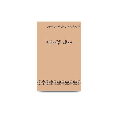 معقل الإنسانية  maaqalul insaniyah