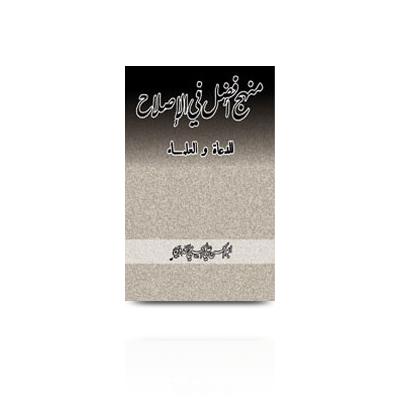 منهج أفضل في الإصلاح للدعاة والعلماء |manhajul-afzal-fil-islaah