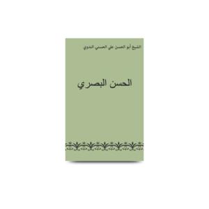 الحسن البصري |al hasan al basri