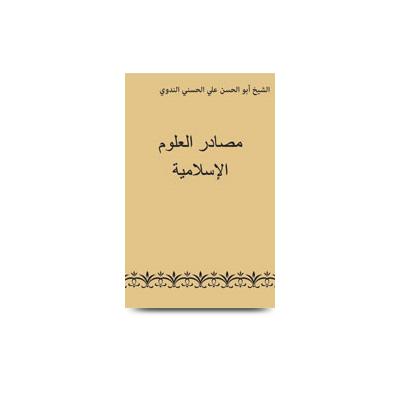 مصادر العلوم الإسلامية |masaadirul uloomil islamiyah