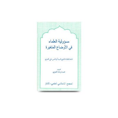 مسئولية العلماء في الأوضاع المتغيرة |masuuliyatil uluma fil awzael mutagaiyyara